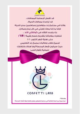 عرض خاص – شراكة مجتمعية لطالبات مجمع رند مع Confetti Land