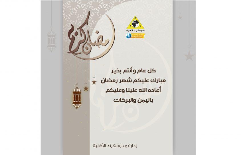 مبارك عليكم حلول شهر رمضان الفضيل
